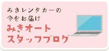 みきオートスタッフブログ