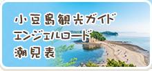 小豆島観光ガイド エンジェルロード 潮見表