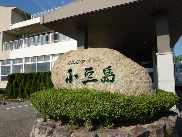 小豆島ふるさと村(国民宿舎・ふるさと荘・ファミリーロッジ)
