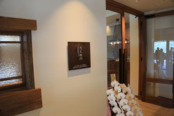 井上誠耕園 らしく園『レストラン 忠左衛門』