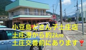 小豆島どさんこ土庄店