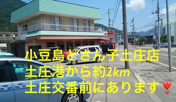 小豆島どさんこ土庄店のサムネイル