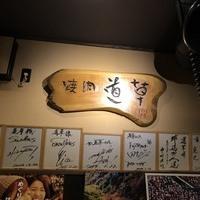 道草(みちくさ)のサムネイル